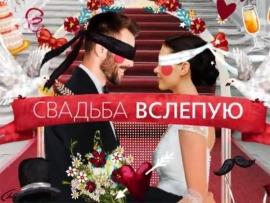 Свадьба вслепую